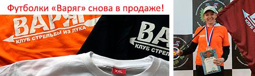 Клуб варяг москва официальный сайт стрелковый рейтинг клубов ресторанов москвы